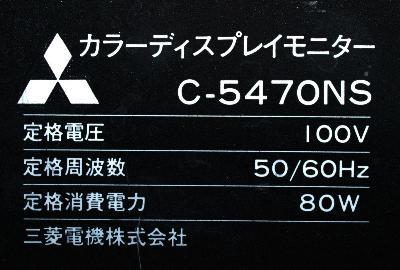 New Refurbished Exchange Repair  Mitsubishi CRT C-5470NS Precision Zone